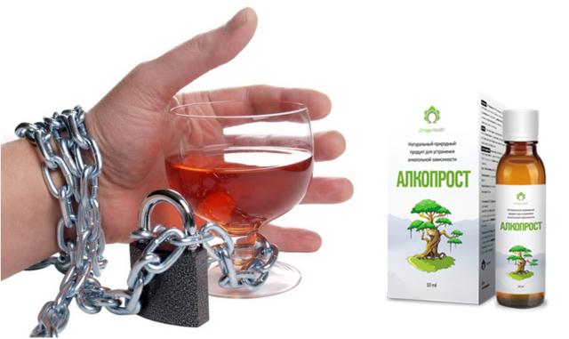 Препарат от алкоголизма