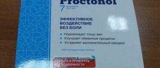 Проктонол комплекс при геморрое