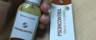Масло Псориконтрол против псориаза