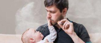 Курение и ребенок