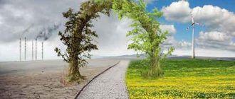 Улучшение экологии