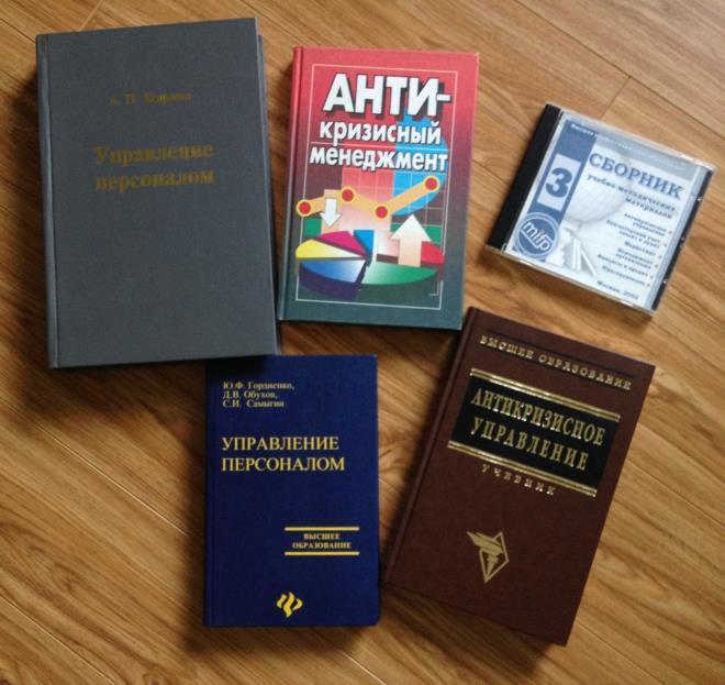 Книги по управлению персоналом