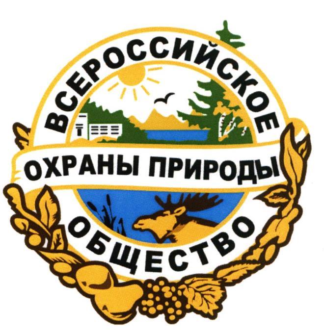 Эмблема всероссийского общества охраны природы