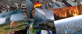 Экологические катастрофы и стихийные бедствия в России и мире
