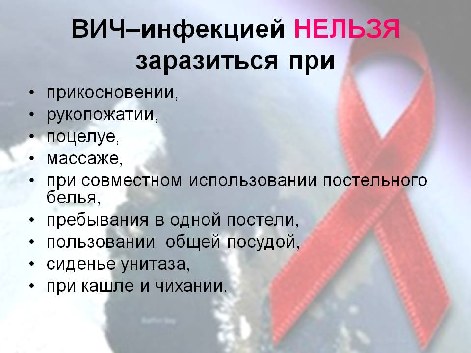 Чем отличается ВИЧ от СПИДа