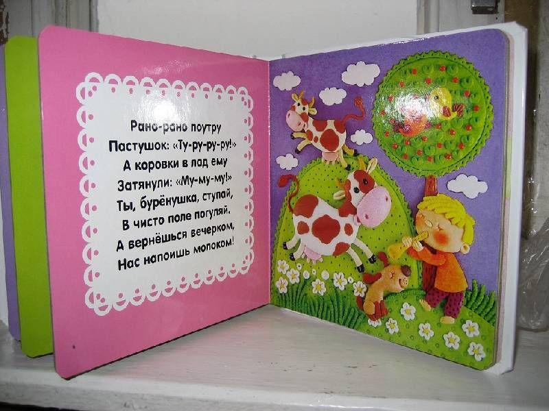 Детская книжка своими руками